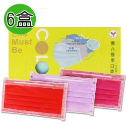南六 成人醫療用雙鋼印平面口罩50入-特殊色x6盒