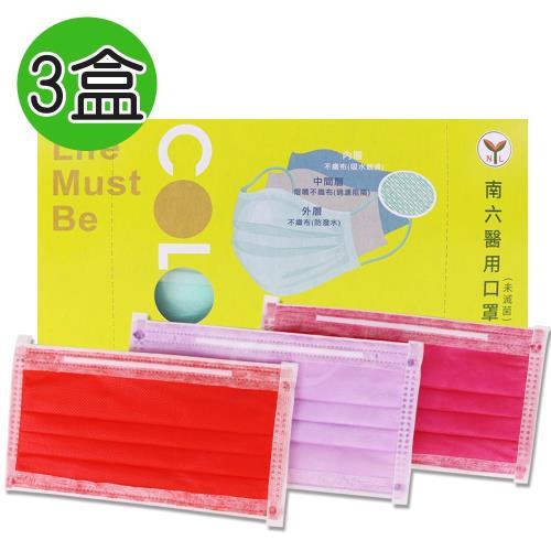 南六 成人醫療用雙鋼印平面口罩50入-特殊色x3盒