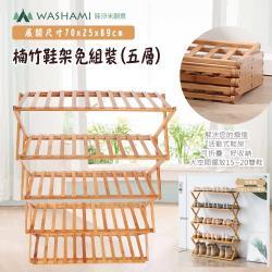 WASHAMl-楠竹鞋架免組裝(五層)
