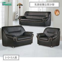 IHouse-零九 乳膠厚皮獨立筒沙發 1+2+3人座