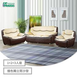 IHouse-名家 撞色厚皮獨立筒沙發 1+2+3人座