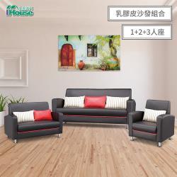IHouse-情人雅座 乳膠皮沙發 1+2+3人座