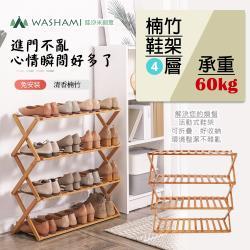 WASHAMl-楠竹鞋架免組裝(四層)