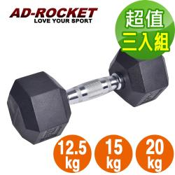 AD-ROCKET 六角包膠啞鈴 超值組合/啞鈴/重訓/健身(12.5+15+20KG)