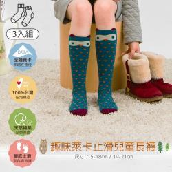 【DR.WOW】(3入組) 趣味萊卡兒童止滑長襪-貓頭鷹