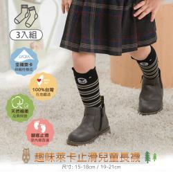 【DR.WOW】(3入組) 趣味萊卡兒童止滑長襪-呆呆熊