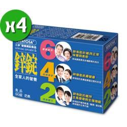 【三多生技】鋅錠x4盒(90錠/盒)_限量優惠售完為止