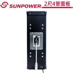 SUNPOWER 2尺4管面板