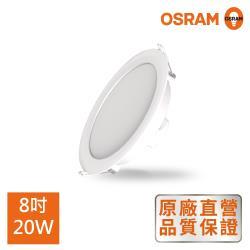 歐司朗OSRAM LEDVANCE 晶享 8吋20W 高光效 LED薄型崁燈 2入組