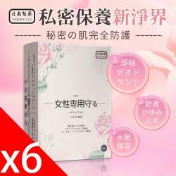 日南製藥 私密保養膠囊6入組 (30顆/盒)