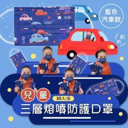 卡通汽車非醫療兒童口罩(50片/盒)