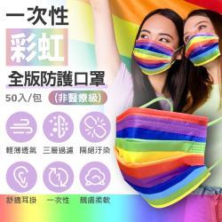 驕傲彩虹風 拋棄式成人口罩 50入/包