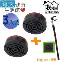 海夫健康生活館 枴杖屋 日常用 TPR King size 標準止滑墊+夜光貼片組 3包裝(1TT-KS+MMW)