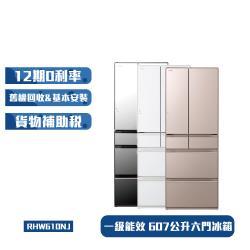 HITACHI日立607公升日本製一級能效六門變頻冰箱RHW610NJ/R-HW610NJ