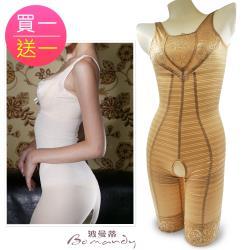 波曼蒂 連身束衣 280丹輕塑形 美曲線塑身衣(買1送1)