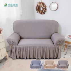 格藍傢飾-秋予裙襬涼感沙發套-1+2+3人座(三色可選)-型錄