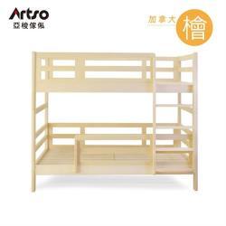 【Artso 亞梭】NATURAL II-雙層床架(加拿大檜木/雙人床架)