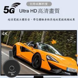 【圓形款4K超高清】四核心Dawise-5G雙頻全自動無線影音鏡像器(送4大好禮)