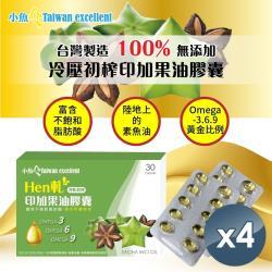 小魚嚴選 台灣製造100%Hen軋冷壓初榨軋印加果油膠囊30粒裝 (4盒)