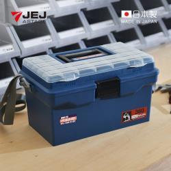 日本JEJ 日本製 海力士360型兩用三層分隔PP工具箱(37.5x22.3x20.8cm) (可手提&肩揹)