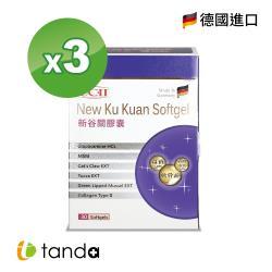 【Tanda藤達生技】新谷關軟膠囊(30粒/盒)*3盒裝