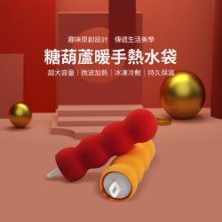 【REMAX】可愛糖葫蘆造型暖手熱水袋/冰敷袋 附針織套