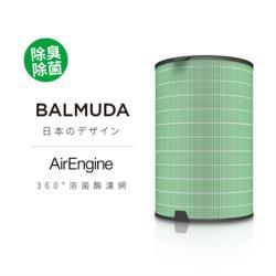 【BALMUDA】360°溶菌酶濾網(AirEngine 專用)