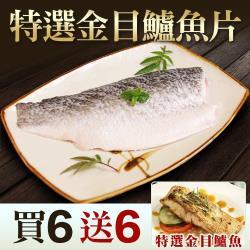 【買6送6】海鮮王 特選金目鱸魚片*6片組(250g±10%/片)(共12片)