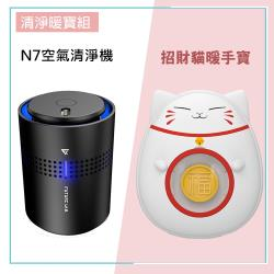 Future Lab. 未來實驗室N7負離子空氣清淨機+招財貓暖手寶