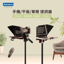 Kamera T2 手機/平板/單眼 提詞機 字幕機 直播錄製 VLOG/主持/錄影/演講