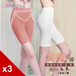 BeautyFocus (3件組)美臀心機束腹內搭褲(2443)