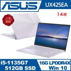 ASUS 華碩 UX425EA-0142P1135G7 14吋 i5-1135G7  四核 星河紫 筆電