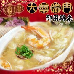 現+預 高興宴(大囍臨門)-基隆特色海皇蹄筋魚翅羹(1000g)