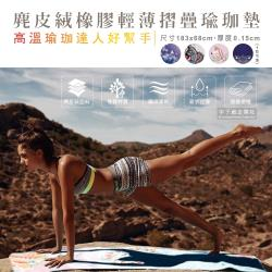 2件超值組 生活良品-麂皮絨橡膠輕薄摺疊瑜珈墊(長183x寬68x厚0.15cm)