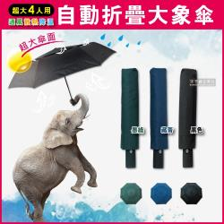 2件任選超值組 生活良品-日系極簡4人用雙層風力散熱自動摺疊開收大象傘(晴雨傘附傘套)
