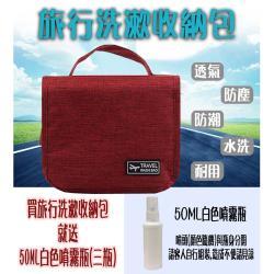 (2個1組) 旅行洗漱收納包 送 50ml白色噴霧瓶3個