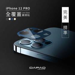 Dapad  APPLE iPhone 12 Pro ( 6.1吋 )  全覆玻璃鏡頭貼 ( 鏡頭保護貼 )-滿版玻璃-三鏡頭