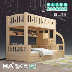 【HA Baby】驚喜套組-可拆式 階梯上漆款120床型+上下舖8CM記憶床墊(兒童雙層床、成長床 、床架組合)