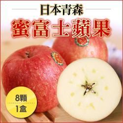 【愛上水果】日本青森蜜富士蘋果8顆禮盒組*1盒(約280克±10%/顆)