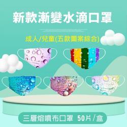 (現貨)繽紛水滴綜合款成人兒童口罩(50片/盒)