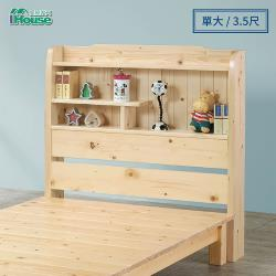 IHouse-金點 松木實木床頭片 單人3.5尺