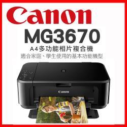 Canon PIXMA MG3670 多功能相片複合機-經典黑