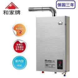 ◎金屬拉絲面板◎和家牌 ST-330  13L數位溫控強制排氣熱水器  (桶裝瓦斯)★含基本安裝 ★