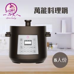 一品夫人 3.4L 微電腦萬能料理鍋-A-400