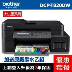 Brother DCP-T820DW 雙面商用無線複合機 +原廠墨水1組(共2組)