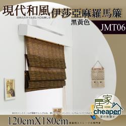 居家cheaper 伊莎亞麻羅馬簾 120X180CM(JMT06)