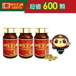 【新紅薑黃先生】加強版(200顆/瓶)x3