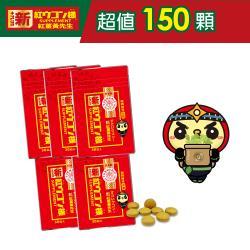【新紅薑黃先生】加強版(30顆/包)x5