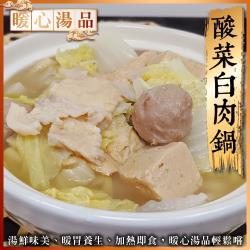 海肉管家-老山東酸菜白肉鍋(1包/每包約1100g±10%)