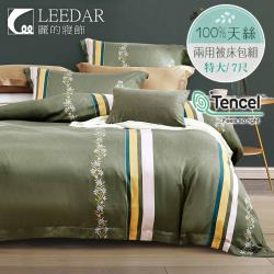 LEEDAR 麗的   美麗之約-綠   頂級100%天絲特大床包 雙人兩用被床包組